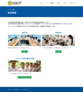 ミナノタメ-教育