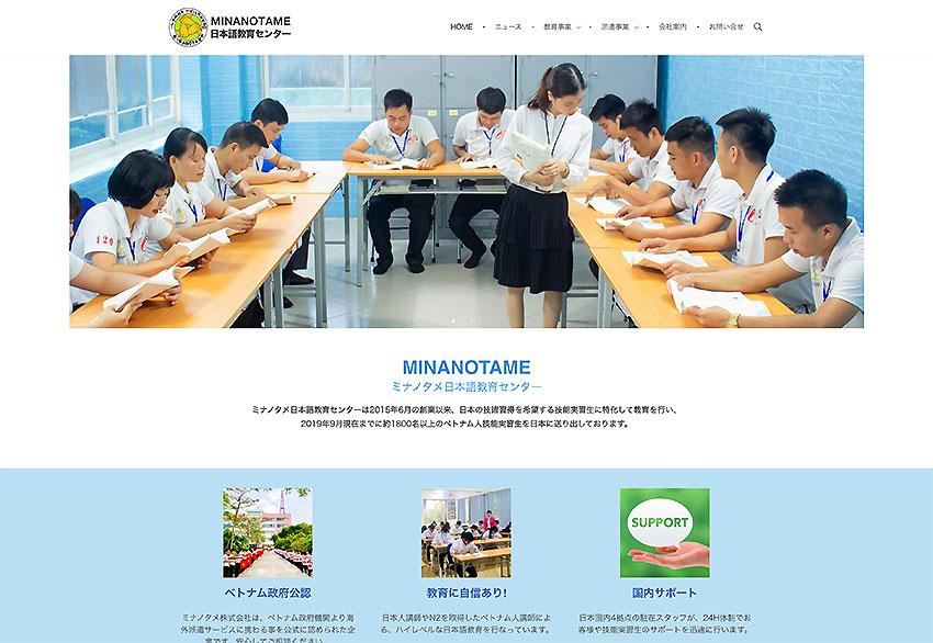 ミナノタメ日本語教育センター