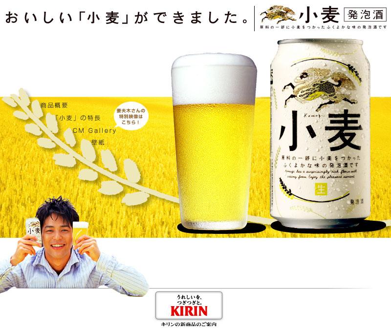 キリンビール小麦