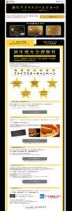 012-新生アプラスゴールドカード