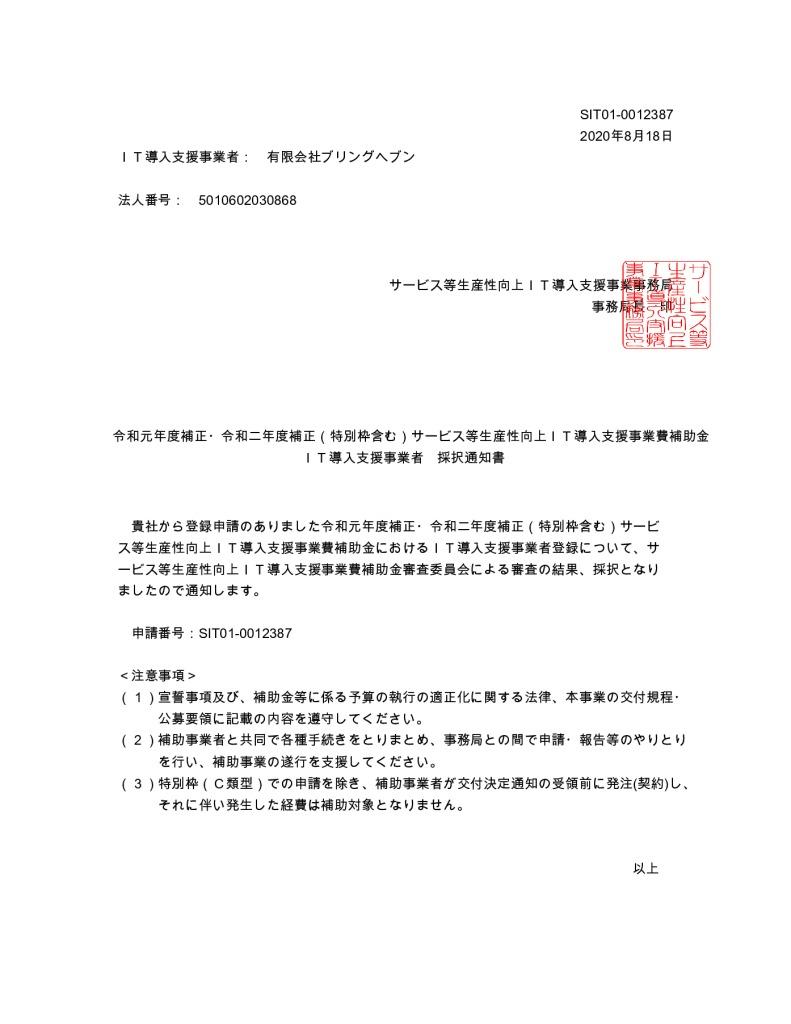 IT導入支援事業者採択通知書SIT01-0012387のサムネイル
